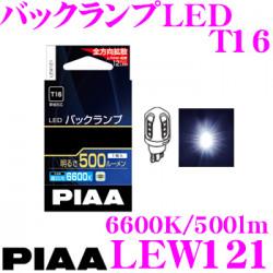 PIAA LEW121 T16 LED 500lm (4W) 6600K